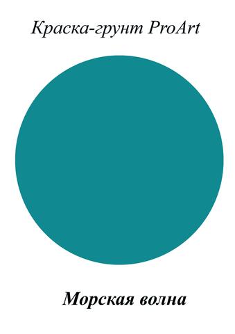 Краска-грунт HomeDecor, №29 Морская волна, ProArt