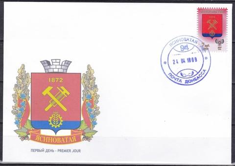 Почта ДНР (2018 04.24.) стандарт Герб Ясиноватая КПД на приватном конверте