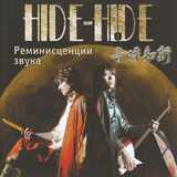 Hide-Hide / Реминисценции Звука (CD)