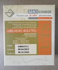 ЖЕ-023-100  Железо - UTS, 100 мл Эйлитон