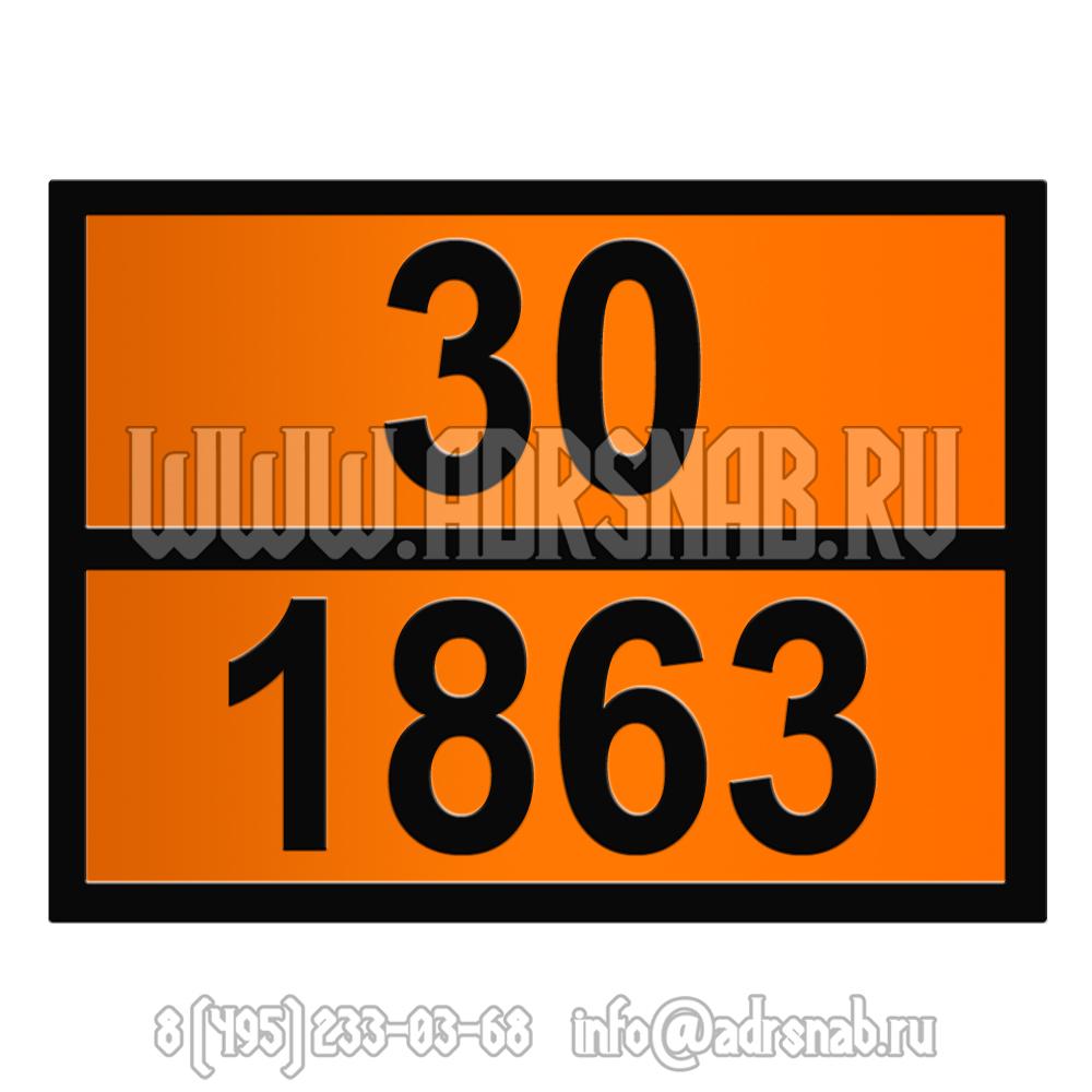 30-1863 (ТОПЛИВО АВИАЦИОННОЕ)