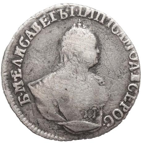 Гривенник 1751 год Елизавета I VF