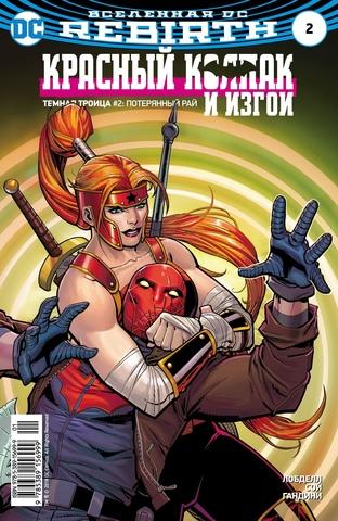 DC. Rebirth: Титаны. Возвращение Уолли Уэста #4-5. Фокус с исчезновением; Беги ради них/Красный Колпак и Изгои. Темная троица #2: Потерянный рай