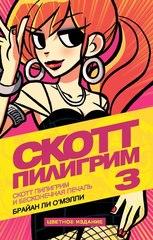 Комикс «Скотт Пилигрим и бесконечная печаль». Том 3. Цветное издание