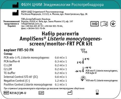 R216(1)M-U, Набір реагентів AmpliSens® Listeria monocytogenes-screen/monitor-FRT PCR kit Модель: варiант FRT-50 FN