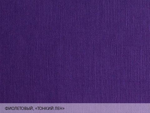 Эфалин с тиснением Лён, 120 г/м2 фиолетовый