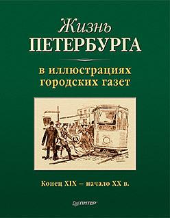 Жизнь Петербурга в иллюстрациях городских газет. Конец XIX — начало XX в.