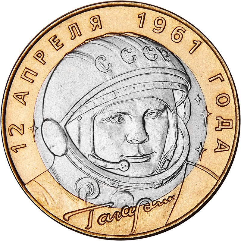 10 рублей Гагарин (40 лет полета в космос) 2001 г. ММД