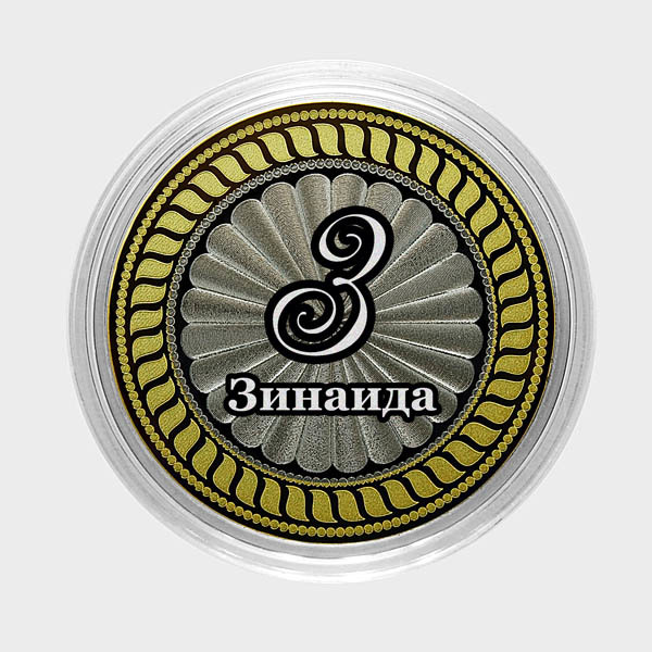 Зинаида. Гравированная монета 10 рублей