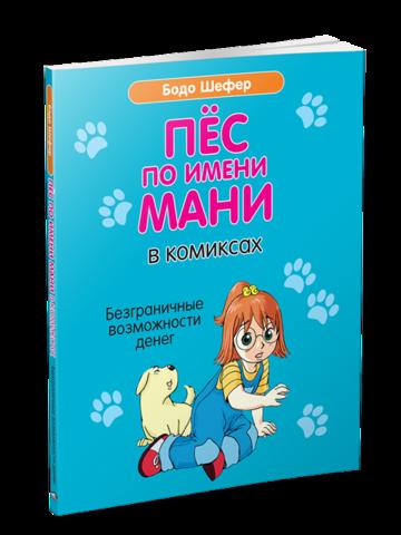 Пёс по имени Мани в комиксах. Безганичные возможности денег