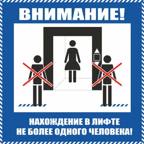 K110 Вход в лифт по одному коронавирус