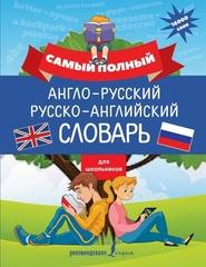Самый полный англорусский русскоанглийский словарь для школьников
