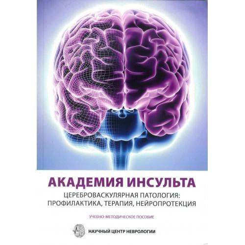 Книги студентам медикам Академия инсульта. Цереброваскулярная патология: профилактика, терапия, нейропротекция. akad_ins.jpeg