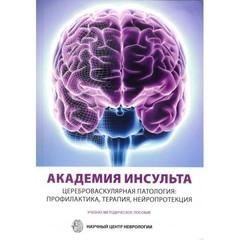 Академия инсульта. Цереброваскулярная патология: профилактика, терапия, нейропротекция.