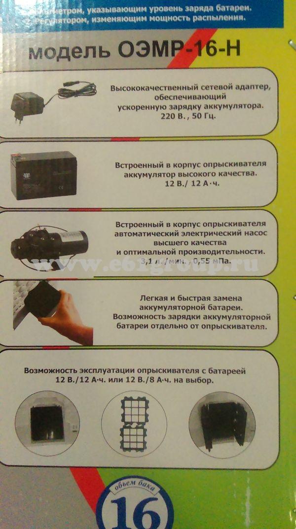 Опрыскиватель электрический Комфорт (Умница) ОЭМР-16-Н недорого