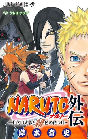 Naruto vol.73 (Japan Edition)