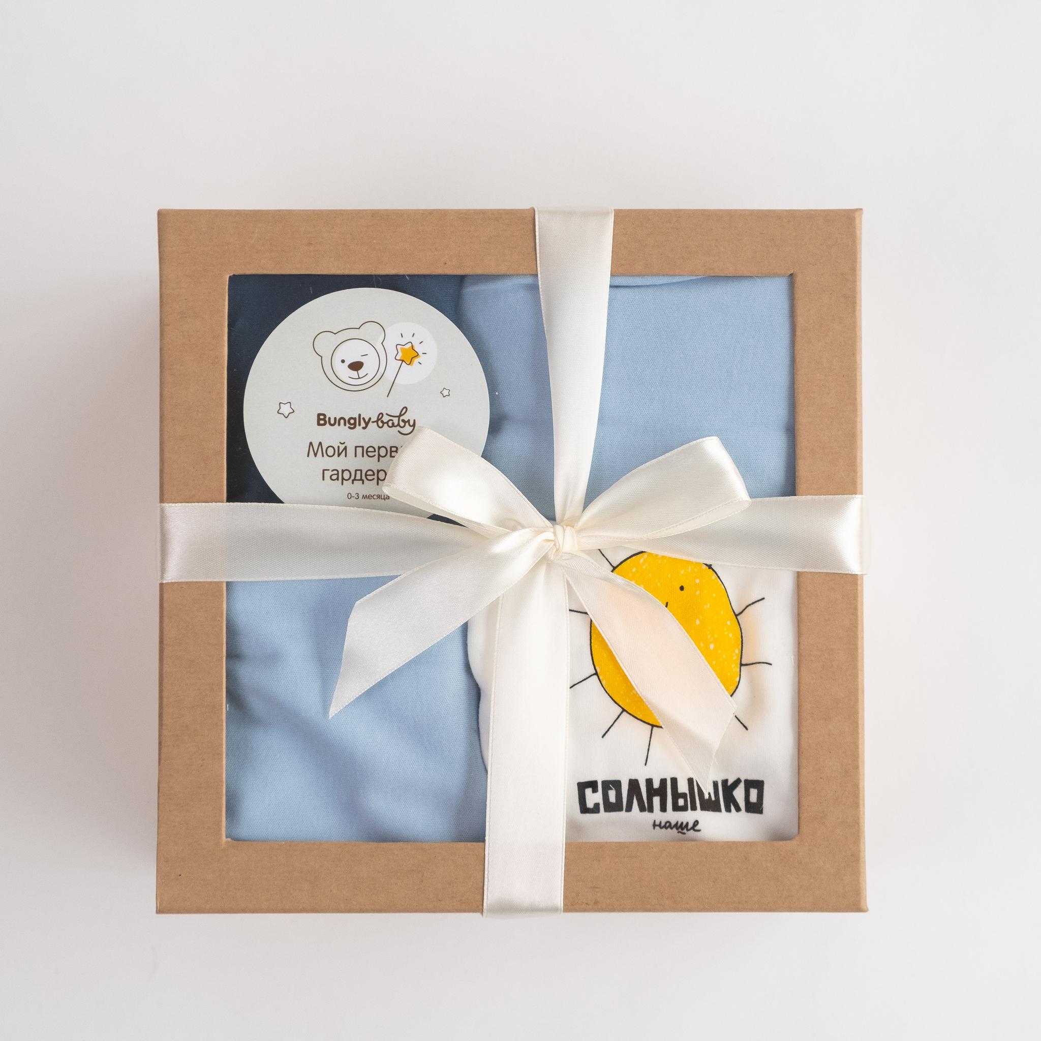 Подарочный набор для новорожденного 0-3