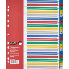 Разделитель листов Attache Selection A4+ пластик 20 листов (алфавитный)