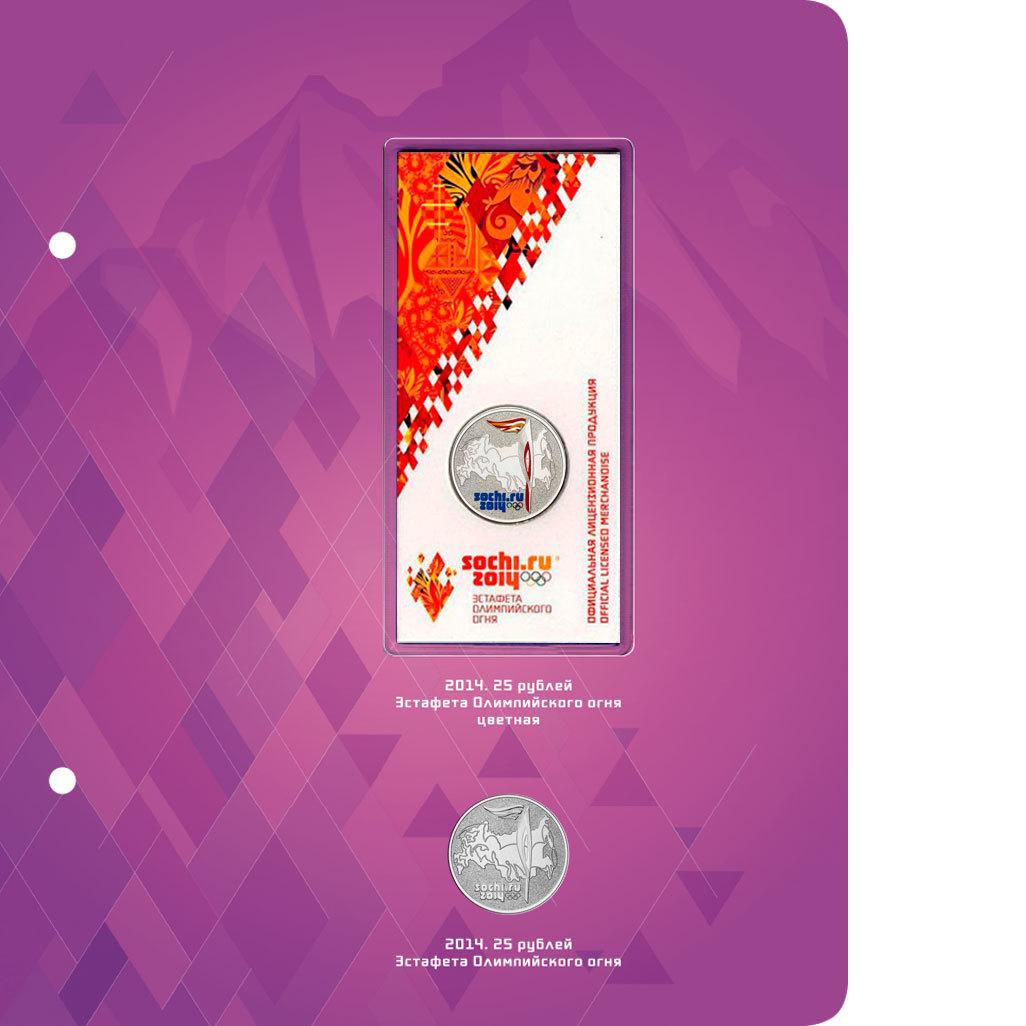 Альбом для монет «Памятные монеты РФ, посвящённые XXII Зимним Олимпийским Играм и XI Паралимпийским Зимним Играм 2014 года в Сочи» + футляр в подарок