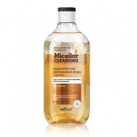 Белита Micellar CLEANSING Мицеллярная двухфазная вода «Ультраочищение» 300мл
