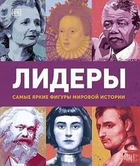 Лидеры. Самые яркие фигуры мировой истории