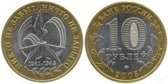 2005 год Россия 10 руб. Никто не забыт, ничто не забыто