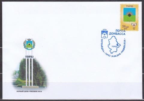 Почта ДНР (2018 04.24.) стандарт Герб Торез КПД