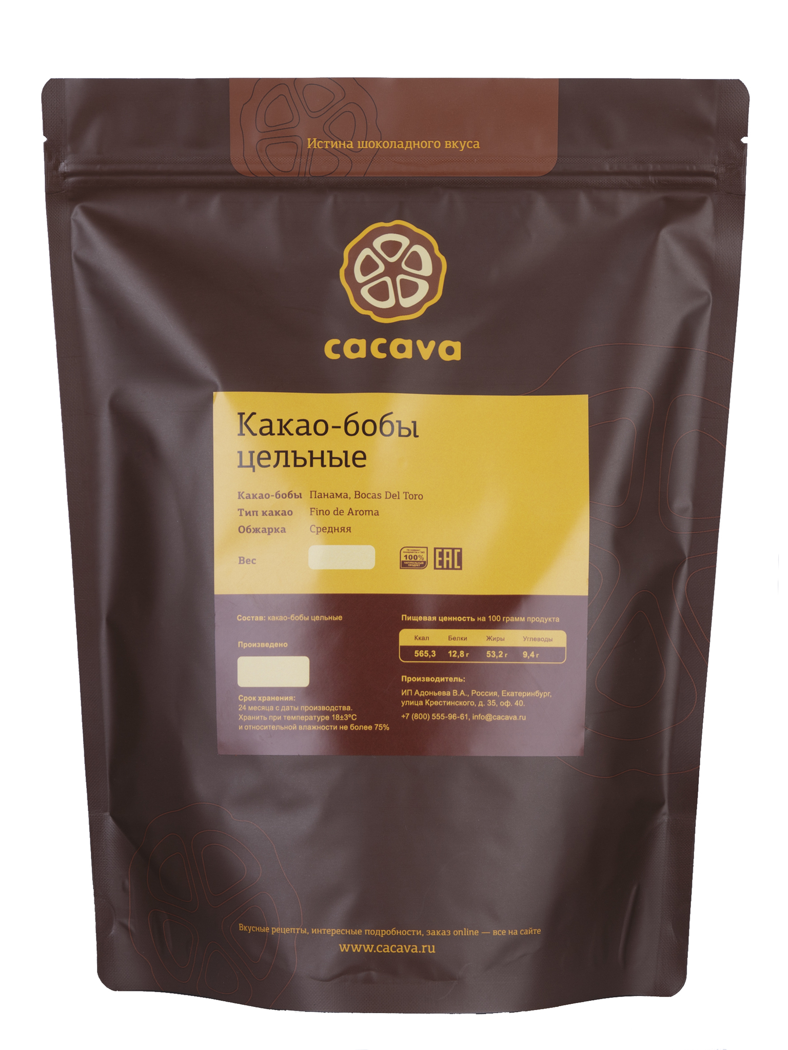 Какао-бобы цельные (Панама), упаковка 1 и 3 кг
