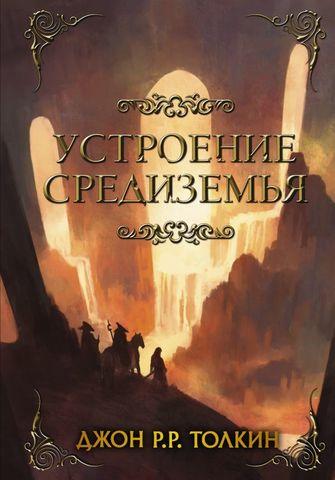 Толкин: Устроение Средиземья