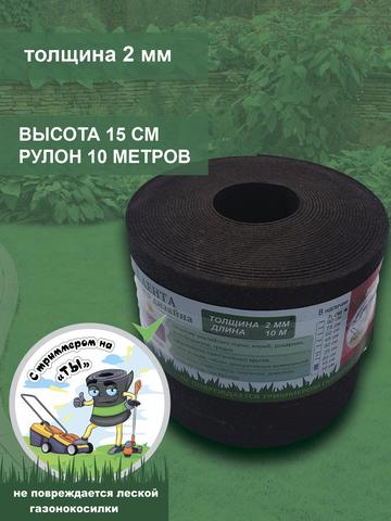 Лента бордюрная  15 см, толщина 2 мм, в рулоне 10 метров, коричневая