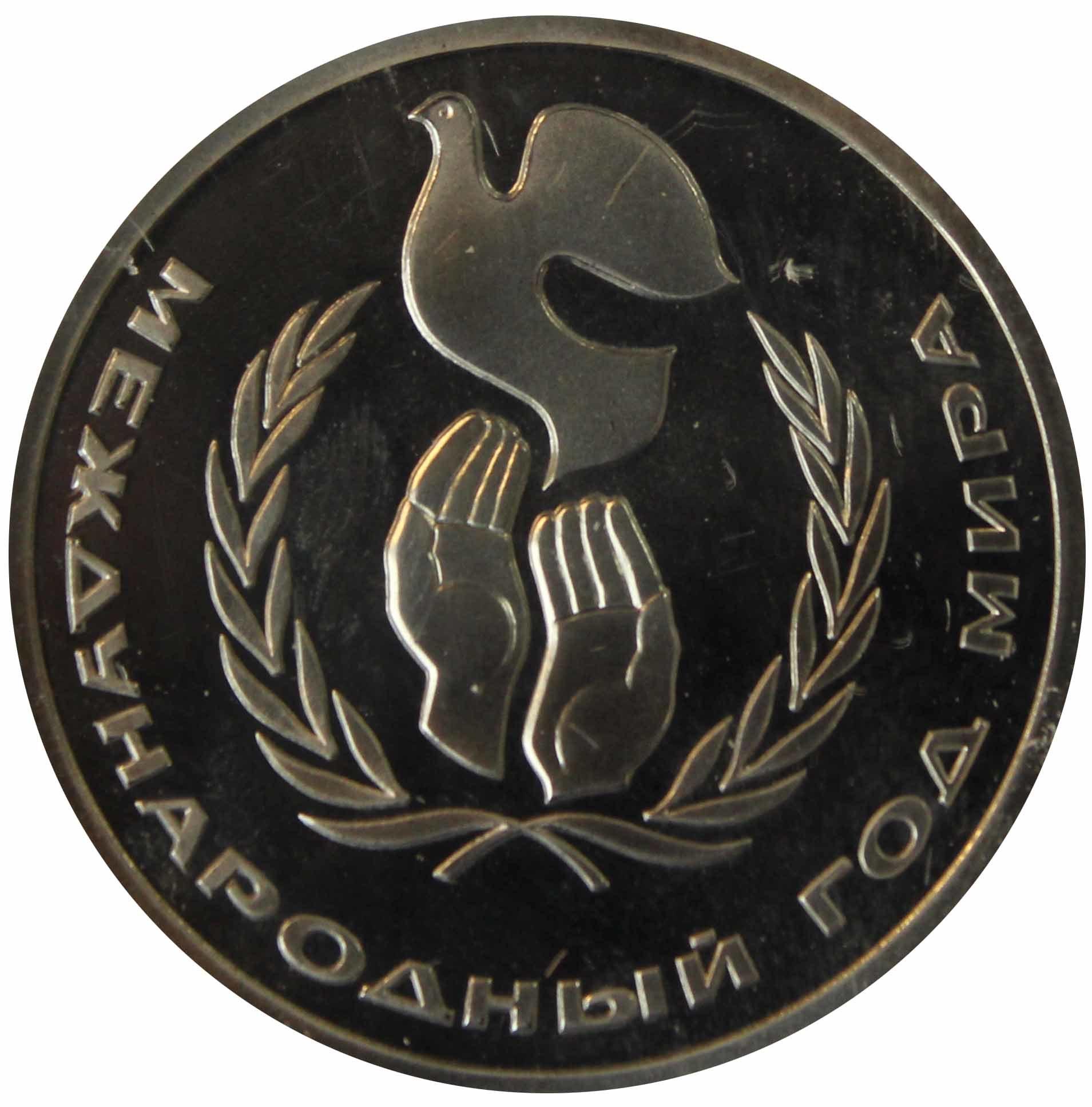 """(Стародел PROOF) 1 рубль 1986 год """"Международный год Мира"""""""
