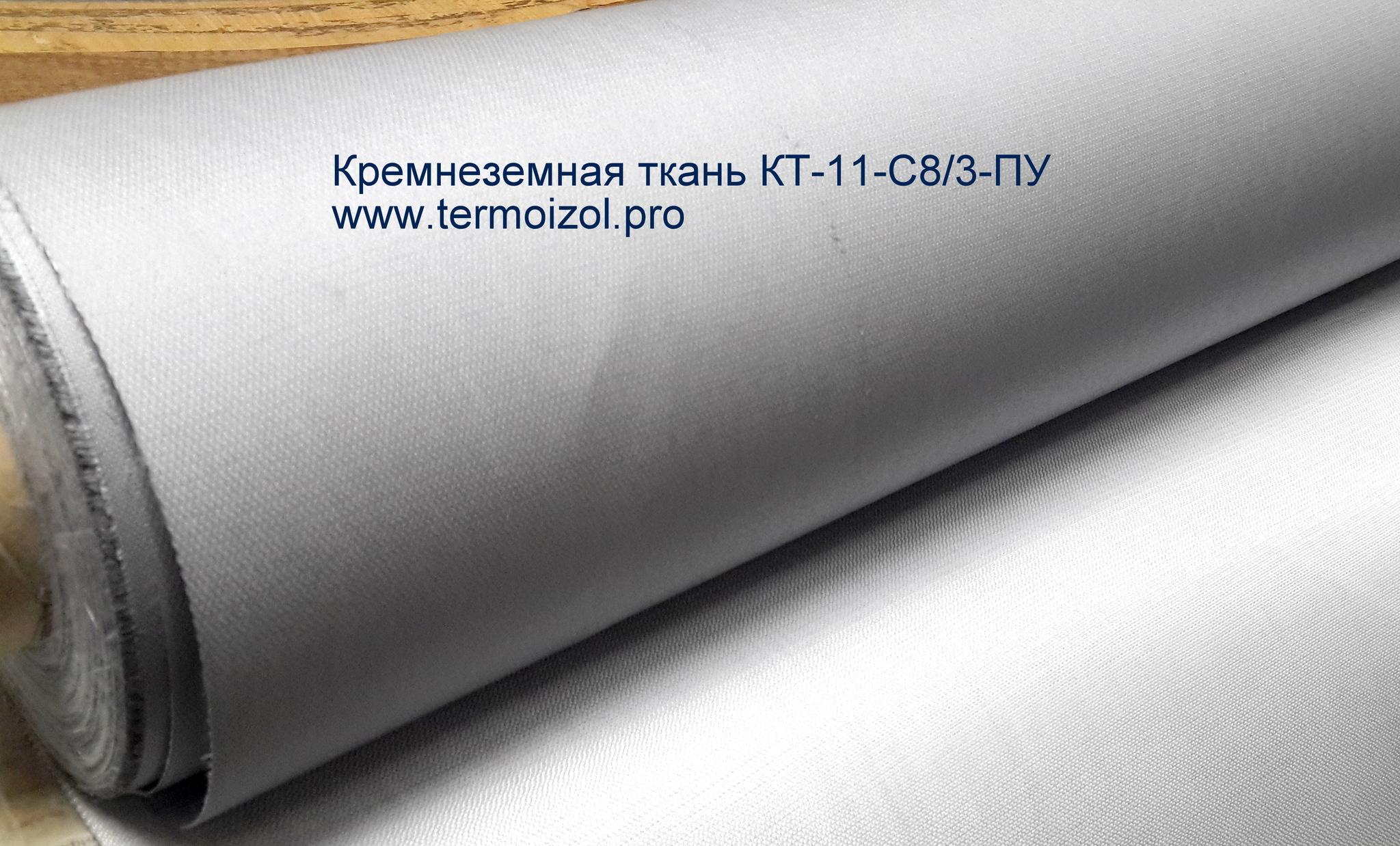 Кремнеземная ткань КТ с ПУ пропиткой