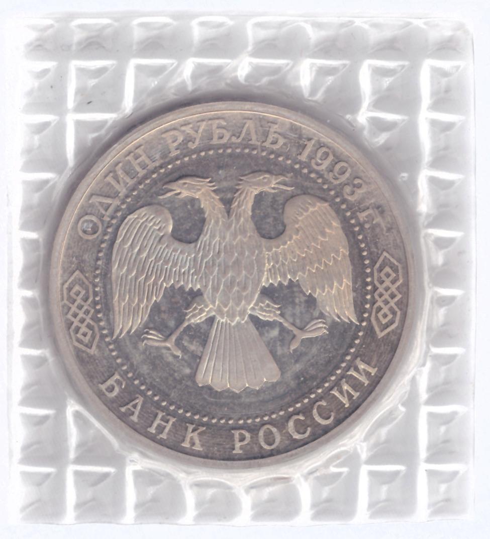 (Proof) 1 рубль  Вернадский без знака монетного двора 1993 год (брак)