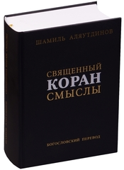 Священный Коран смыслы. Сборник