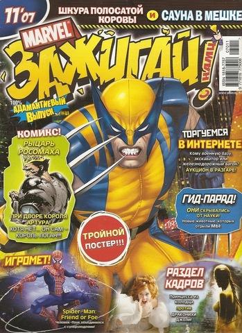Marvel: Зажигай с нами! №11'07
