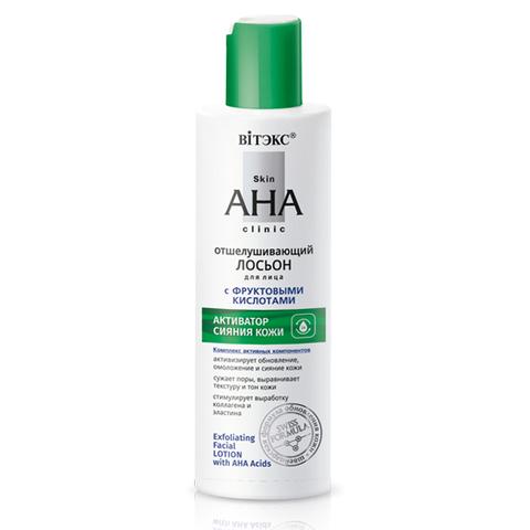 Отшелушивающий лосьон для лица с фруктовыми кислотами, 150 мл. Skin AHA Clinic