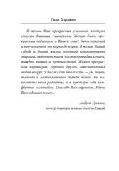 Как поймать юмор за хвост   Елена Борщёва