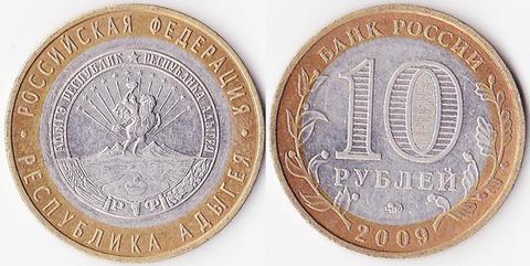 10 рублей 2009 Адыгея ММД