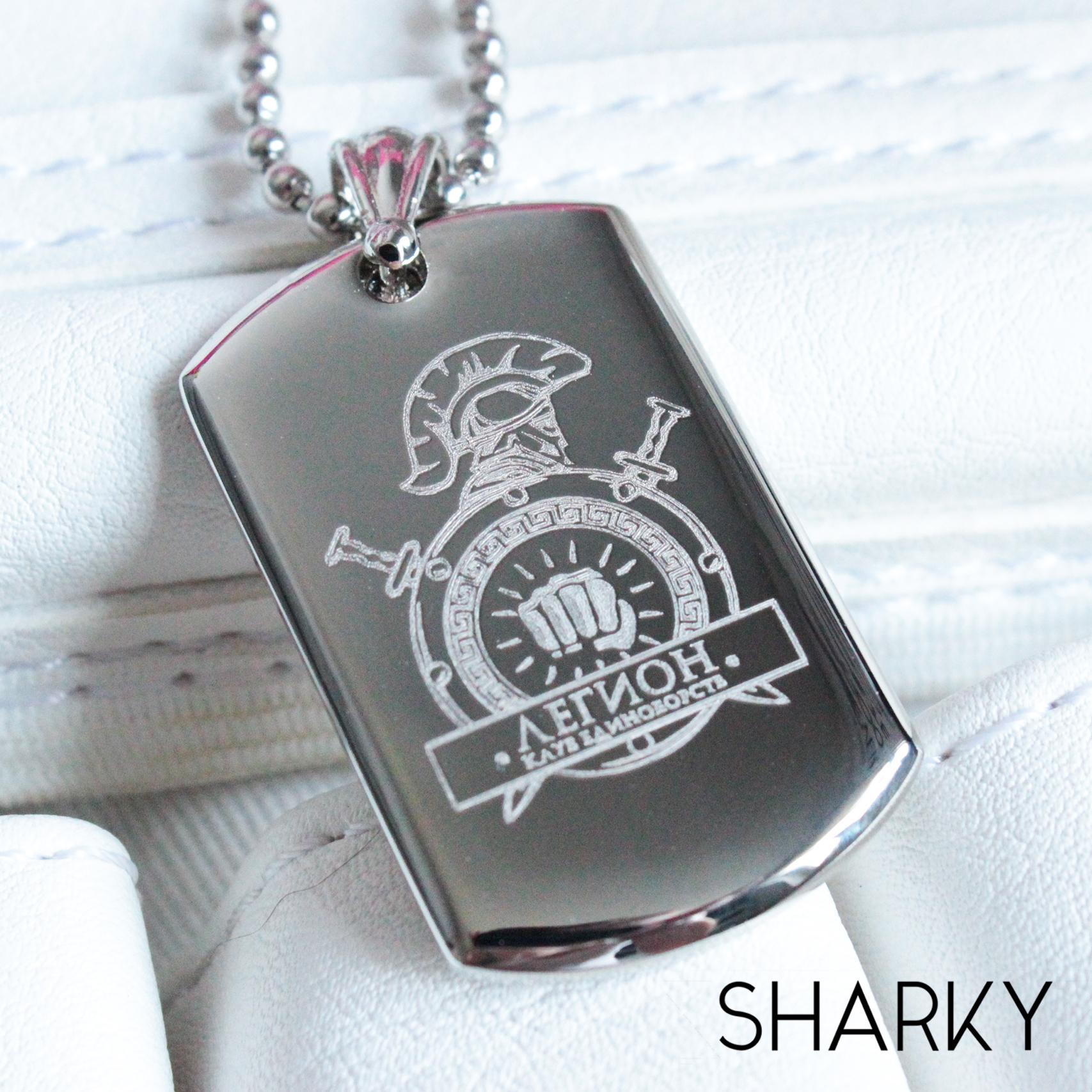 Армейский жетон с гравировкой на заказ