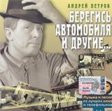 Андрей Петров / Берегись Автомобиля и Другие... (CD)