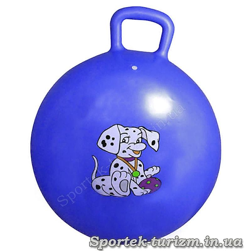 Детский фитбол (мяч для фитнеса) с ручкой диаметром 45 см (синий)