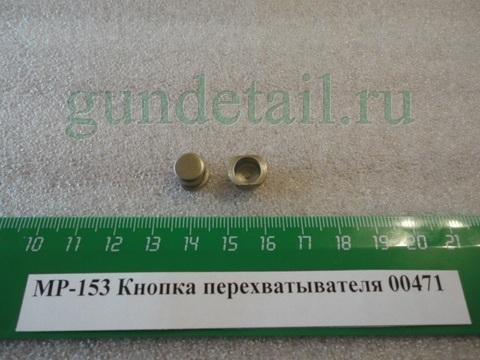 Кнопка перехватывателя МР153
