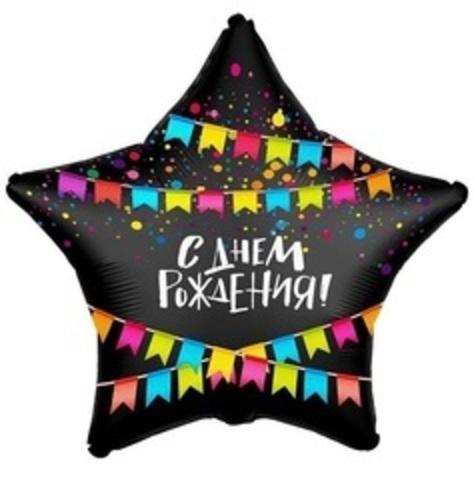 Р Звезда, С Днем Рождения! (флажки), Черный, Сатин, 18''/46 см, 1 шт.