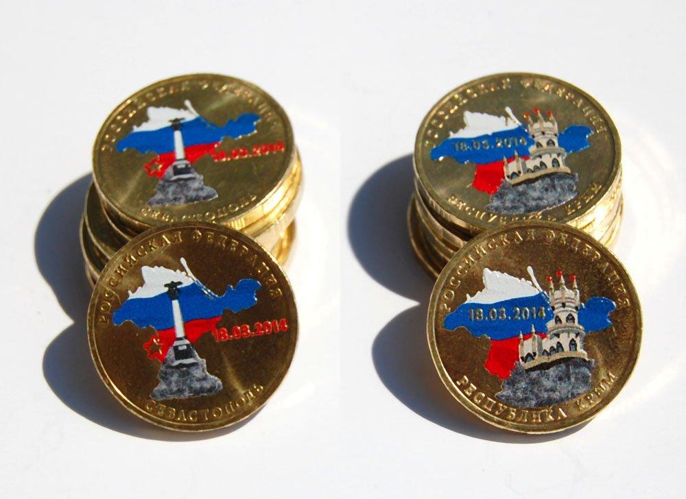 10 рублей Крым + Севастополь в цвете