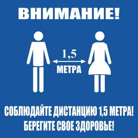 K06 Просьба соблюдать дистанцию 1.5 метра - знак, табличка