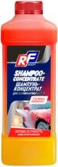 10254N RUSEFF ШАМПУНЬ - КОНЦЕНТРАТ ДВУХКОМПОНЕНТНЫЙ  высокоактивный для бесконтактной мойки (1л)