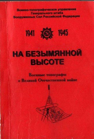 На безымянной высоте. Военные топографы в Великой Отечественной войне