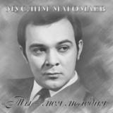 Муслим Магомаев / Ты - Моя Мелодия (LP)
