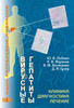 Вирусные гепатиты: клиника, диагностика, лечение (электронная версия в формате PDF) / Лобзин Ю.В.