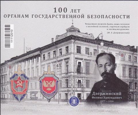 Почта ДНР (2017 12.18.) блок 100 лет органам государственной безопасности